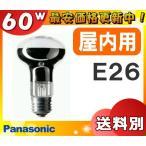 パナソニック RF100V54W/D E26口金 レフ電球(屋内用) 62ミリ径 60形 「送料区分A」「JS」