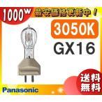パナソニック JP100V1000WB/G「JP100V1000WBG」 スタジオ用ハロゲン電球 バイポスト型(片口金型) GX16口金 GX16 「送料区分C」