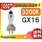 パナソニック JP100V1000WC/G「JP100V1000WCG」 スタジオハロゲン電球 バイポスト型(片口金型) GX16 「送料区分C」