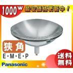 パナソニック JP100V1000WC・SB6N/E「JP100V1000WCSB6NE」 スタジオ用ハロゲン電球 シールドビーム型 E・M・E・P口金 E・M・E・P 「送料区分C」