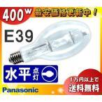 マルチハロゲン灯 SC型 パナソニック(Panasonic) M400・L/BH-SC (400型/透明型/水平点灯)Lタイプ水銀灯安定器点灯型「送料区分C」