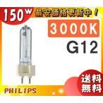 マスターカラーCDM-T 高効率セラミックメタルハライドランプ フィリップス CDM-T150W/830 「CDMT150W830」「送料区分C」