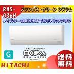 「新商品」「送料無料」日立 ルームエアコン Gシリーズ 凍結洗浄Light  ステンレスクリーンシステム搭載 薄型エアコン 白クマくん(12畳用) 快適&省エネ