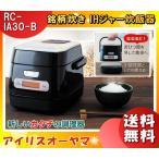 「送料無料」アイリスオーヤマ 米屋の旨み 銘柄量り炊き 炊飯ジャーとIH調理器の2つを組み合わせたIHジャー炊飯器 3合 RC-IA30-B