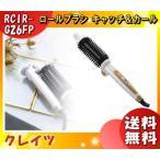 クレイツ ロールブラシアイロン キャッチ&カール 26mm 髪の状態に合わせて2段階温度調節が可能 自動電源OFF機能搭載 「送料無料」