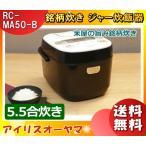 「送料無料」アイリスオーヤマ 米屋の旨み 銘柄炊き ジャー炊飯器 5.5合炊き ブラック RC-MA50-B