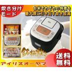 ●型番:RC-MB30-B  ●炊飯器(3合) RC-MB30-B ●メーカー:アイリスオーヤマ (...