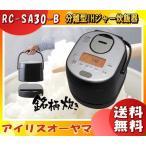 「送料無料」アイリスオーヤマ 米屋の旨み 銘柄炊き 分離式 IHジャー炊飯器 3合 ブラック RC-SA30-B