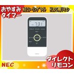 NEC RE0101 LEDシーリングライト用リモコン 常夜灯・留守タイマー・おやすみタイマー「送料区分A」