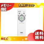 「送料無料」NEC RE0201 LEDシーリングライト用リモコン スリープタイマー・メモリー点灯