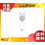 「送料無料」NEC RE0202 LEDシーリングライト用リモコン スリープタイマー 蓄光ボタン付