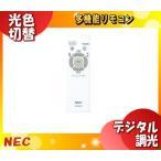 NEC RE0202 LEDシーリングライト用リモコン スリープタイマー 蓄光ボタン付「送料区分A」