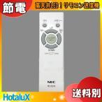 NEC RE0204 高天井用LED照明器具リモコン送信器(オプション)「送料区分A」