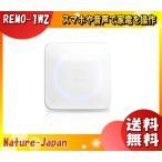 Nature Remo 第2世代モデル 家電コントロ-ラ- REMO1W2 手軽にスマートホームを実現するスマートリモコン 温度・湿度・照度・人感センサー搭載 「送料無料」