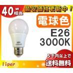 LED電球 E26 40Wタイプ 電球色 ドイツ ライパー社 Liper LDA5L-H-SI01 寿命40,000時間 5W 485ルーメン 3000K φ55×H100[mm]「J5S648」「送料648円」