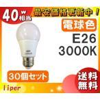 LED電球 E26 40Wタイプ 電球色 ドイツ ライパー社 Liper LDA5L-H-SI01 寿命40,000時間 5W 485lm φ55×H100[mm] [30個セット]「送料無料」「FR」