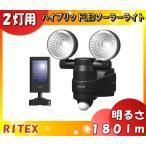 ライテックス 1W×2 LEDハイブリッドソーラーライト S-HB20