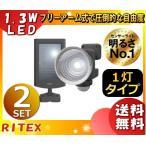 「6台まとめ買い」ライテックス フリーアーム式LEDソーラーセンサーライト ソーラー発電式 1.3W×1灯 110lm 防雨タイプ「S15L」 S-15L