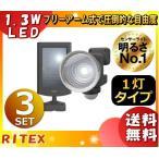 ナイト「6台まとめ買い」ライテックス フリーアーム式LEDソーラーセンサーライト ソーラー発電式 1.3W×1灯 110lm 防雨タイプ「S15L」 S-15L