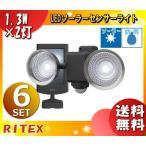 ライテックス S-25L LEDソーラーセンサーライト 防雨タイプ S25L 「送料無料」 「6台まとめ買い」