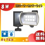 「送料無料」ムサシ RITEX ライテックス S-80L 8W ワイド フリーアーム式 LEDソーラーセンサーライト 明るさNo1 白熱球120W相当の明るさ!