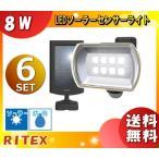 「6台まとめ買い」ライテックス ワイドフリーアーム式 LEDソーラーセンサーライト 明るさNo.1 ソーラーなのに超明るい 明るさ800lm「S80L」 S-80L