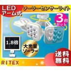「送料無料」「3台まとめ買い」ムサシ RITEX ライテックス S-90L 5W×3灯 フリーアーム式 LEDソーラーセンサーライト 大光量ソーラー 明るさMAX!