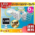 「送料無料」「6台まとめ買い」ムサシ RITEX ライテックス S-90L 5W×3灯 フリーアーム式 LEDソーラーセンサーライト 大光量ソーラー 明るさMAX!