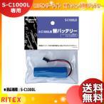 ライテックス S-C1000LB 明かりセンサー付きソーラー外壁・フェンスライト S-C1000L専用の替バッテリー「送料無料」