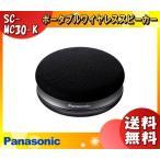 パナソニック SC-MC30-K ポータブルワイヤレススピーカーシステム ブラック[快聴音]機能[apt X Low Latency]採用 テレビの音が手元ではっきり「送料無料」