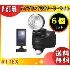 ライテックス S-HB10 ハイブリッドLEDソーラーセンサーライト 防雨タイプ SHB10 「送料無料」 「6台まとめ買い」