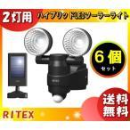 ライテックス S-HB20 ハイブリッドLEDソーラーセンサーライト 防雨タイプ SHB20 「送料無料」 「6台まとめ買い」