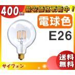 サイフォン(Siphon) LDF32A フィラメントLED電球 ボール球型 G1255 口金E26 クリア 暖系電球色 レトロ アンティーク 「送料区分A」