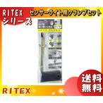 ライテックス SP-5 センサーライト用クランプセット SP5 「送料無料」