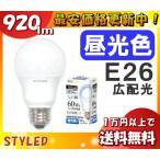STYLED LDA8D-G/60/S(920lm)相当(CA8T26L1) CA8T26L1 密閉器具対応 広配光 LED電球 一般電球形  60W相当 昼光色 口金E26 「新商品」「送料区分B」