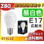Yahoo!イーラインSTYLED LDA2N-G-E17/S(280lm)E17相当(LA2T17N1)断熱施工 密閉器具対応 広配光 小形電球 25W相当 電球色 口金E17(新商品 STY)「送料区分B」