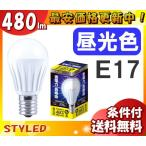 Yahoo!イーラインSTYLED LDA5D(480lm) E17相当(LA35N40D1P1) LED電球 小型電球型 40W相当 昼光色 口金E17 「新商品」「送料区分B」