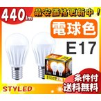 Yahoo!イーラインSTYLED LDA5L(440lm) E17相当(LA35N40L1P2) LED電球 小型電球型 2個パック 40W相当 電球色 口金E17 「新商品」「送料区分B」