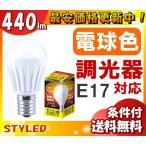 Yahoo!イーラインSTYLED LDA5L(440lm) E17相当(LA38N40DL1P1) 調光器対応 LED電球 小型電球型 40W相当 電球色 口金E17 「新商品」「送料区分B」