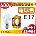 Yahoo!イーラインSTYLED LDA6L(600lm)E17相当(LA38N50L1P1)LED電球 小型電球型 50W相当 電球色 口金E17(新商品 STY)「送料区分B」