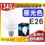 STYLED LDG13D(1450lm)相当(LDG100D1) LDG100D1 LED電球 ボール電球タイプ 100W相当 昼光色 広配光(210°) 口金E26 「新商品」「送料区分B」