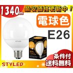 Yahoo!イーラインSTYLED LDG13L(1340lm)相当(LDG100L1) LED電球 ボール電球タイプ 100W相当 電球色 広配光(210°)口金E26(新商品 STY)「送料区分B」