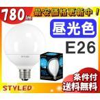 Yahoo!イーラインSTYLED LDG9D(780lm)相当(LDG60D1) LED電球 ボール電球タイプ 60W相当 昼光色 広配光(210°)口金E26(新商品 STY)「送料区分B」