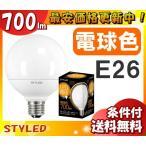 Yahoo!イーラインSTYLED LDG9L(700lm)相当(LDG60L1) LDG60L1 LED電球 ボール電球タイプ 60W相当 電球色 広配光(210°) 口金E26 「新商品」「送料区分B」