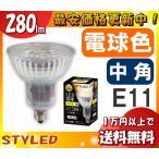 STYLED LDR3L-M-E11/D(280lm)相当(LDR3D11L1)調光器対応 LEDハロゲン電球 中心光度1400cd(電球色) 中角(ビーム角22度)「送料区分B」