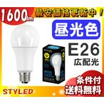「全LED電球+LED蛍光灯 取り混ぜ1万円以上 全国送料無料です。」