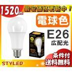STYLED LDA14L(1520lm)相当(LLDA14L1) LED電球 一般電球タイプ 100W相当 電球色 広配光 口金E26(新商品 STY)「送料区分B」