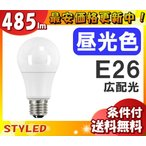 STYLED LDA5D(510lm)相当(LLDA5D1) LLDA5D1 LED電球 一般電球タイプ 40W相当 昼光色 広配光 口金E26 「新商品」「送料区分B」