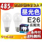 STYLED LDA5D(510lm)相当(LLDA5D2) LLDA5D2 LED電球 一般電球タイプ 2個パック 40W相当 昼光色 広配光 口金E26 「新商品」「送料区分B」