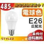 STYLED LDA5L(485lm)相当(LLDA5L1) LLDA5L1 LED電球 一般電球タイプ 40W相当 電球色 広配光 口金E26 「新商品」「送料区分B」